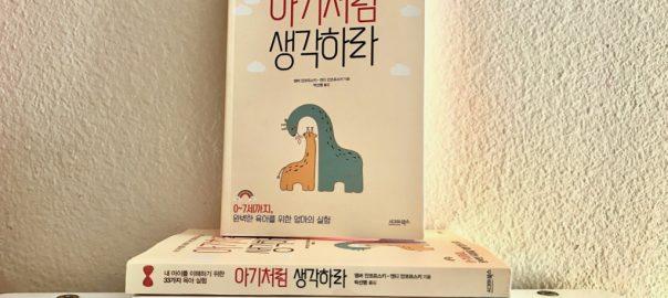 Think Like a Baby books English Indian Korean