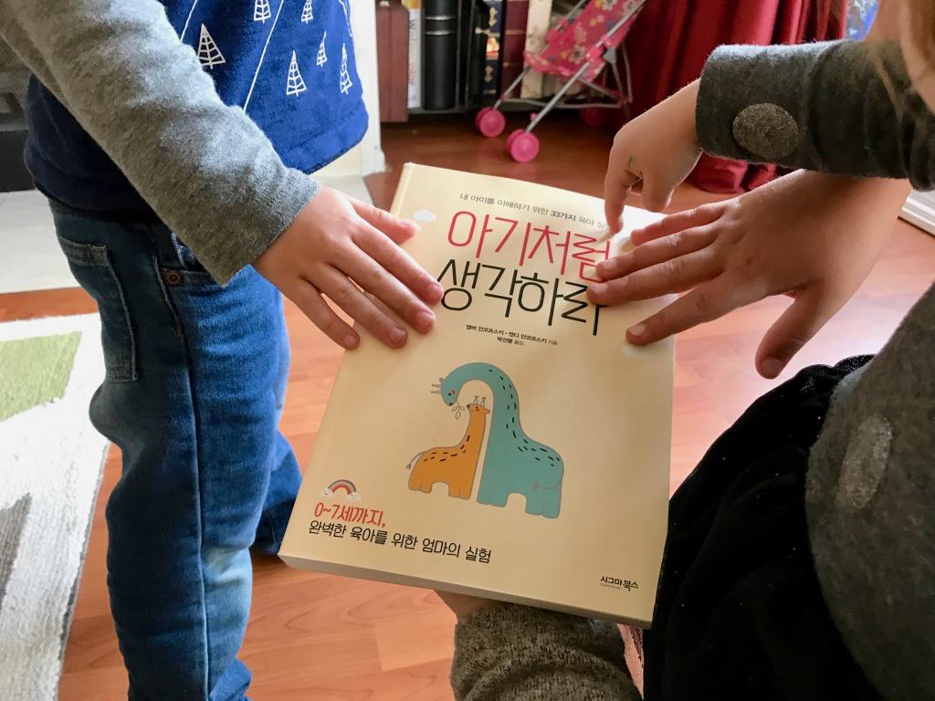 Think Like a Baby book Korean bumpy letters
